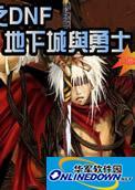 斩魂dnf1.3终极无敌速升版 PC版