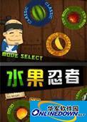 水果忍者电脑版(水果忍者PC版) V1.6.1 绿色版