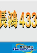 长鸿433棋牌 2.0 官方版