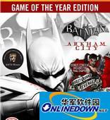 蝙蝠侠:阿卡姆之城 年度版