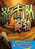 游击队鲍勃Guerrilla Bob 简体中文硬盘版