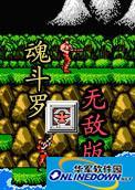魂斗罗99条命版 PC版