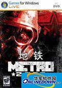 地铁2033 中文版