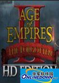 帝国时代2被遗忘...