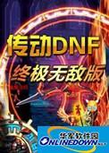 新传动dnf终极版无敌版 白色死神
