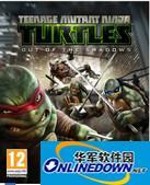 忍者神龟:脱影而出 PC版