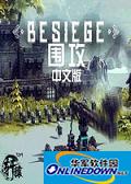 围攻besiegeV0.2中文版 PC版