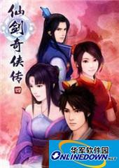 仙剑奇侠传4重制版 PC版