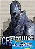 cf单机版小勇1.7 中文版