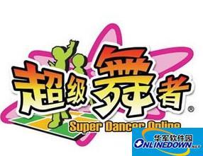 超级舞者单机版