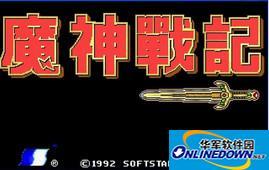 魔神战记1 PC版