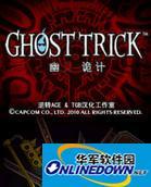 幽灵诡计中文版