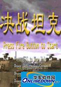 决战坦克中文版...