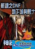 斩魂dnf1.3神器魔剑版