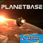 星球基地 1.1.0 PC版