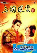 三国风云2中文版 完整硬盘版