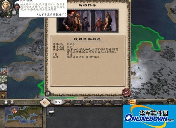 中世纪2全面战争完整汉化补丁