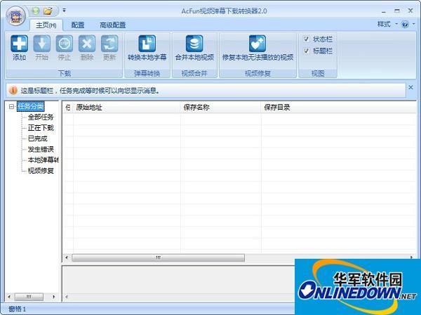 acfun视频弹幕下载转换器