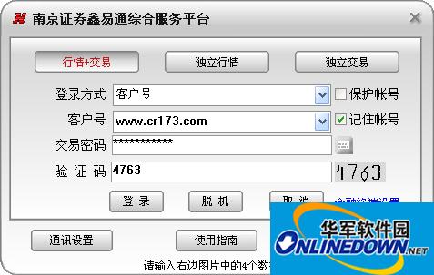 南京证券鑫易通网上交易平台
