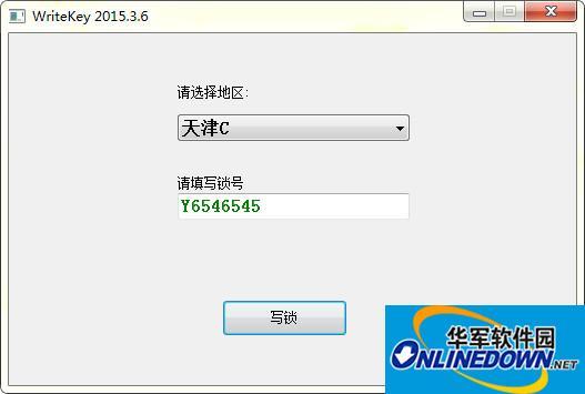 广联达536/552写锁授权工具