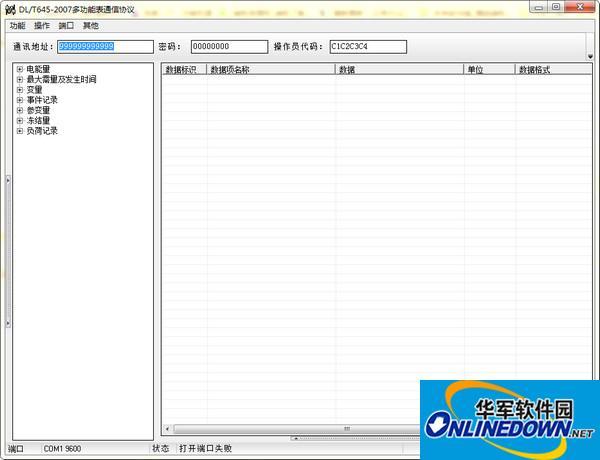 DL/T645-2007多功能表通信协议