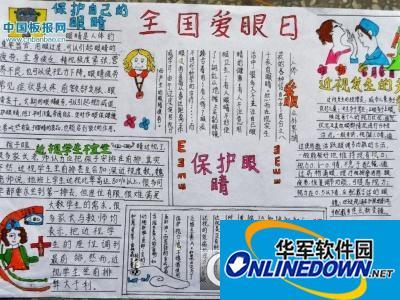 2017全国爱眼日手抄报主题图片