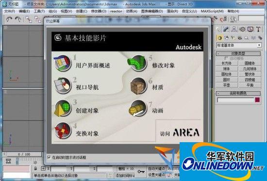 Autodesk 3ds max(64位/32位)