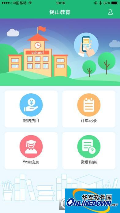 锡山教育app