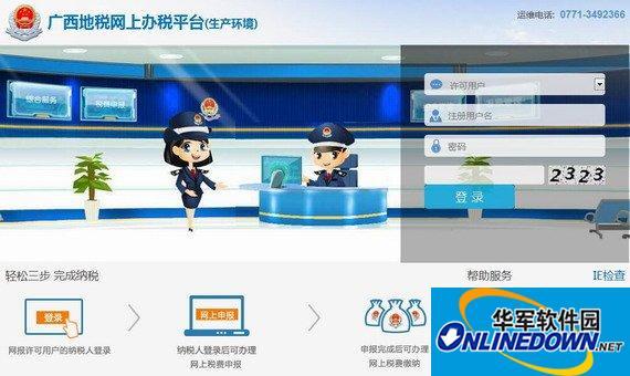 广西地税网上办税平台