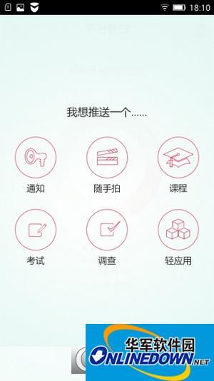 联想e学堂app
