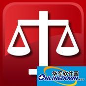 2017法宣在线无纸化学法用法及考试系统