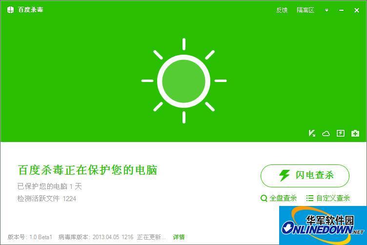 百度杀毒中文版2017