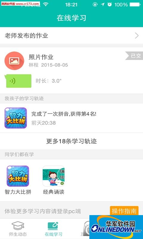 天音校讯通app