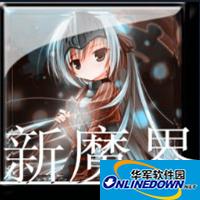 魔界降临创世纪【隐藏英雄密码】 1.6.9