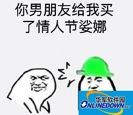 2017七夕情人节搞笑图片 官方版