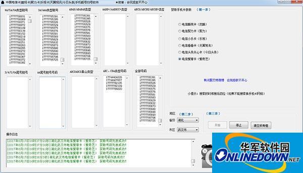 中国电信卡酷视卡聚力卡乐视卡天翼视讯今日头条手机靓号扫号软件