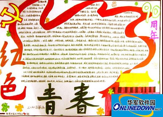 2017年71建党节黑板报手抄简笔画图片大全