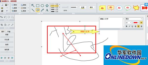PicEdit图片编辑器中文版