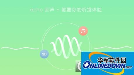 ECHO回声最新版