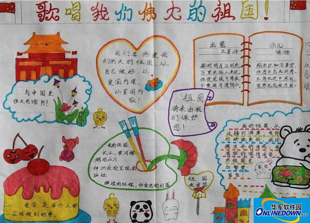 我骄傲我是中国人手抄报素材图片2017