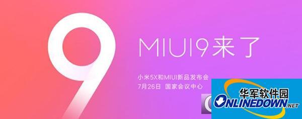 小米miui9升级包
