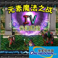 元素魔法之战iv【攻略】 1.17