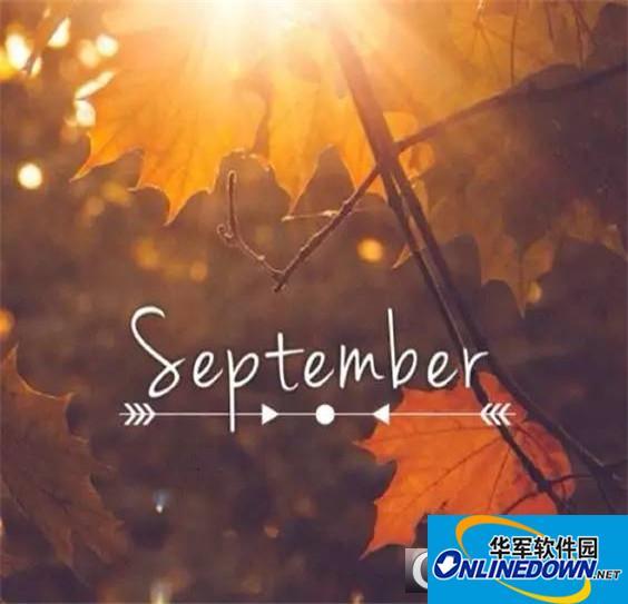 八月再见九月你好句子