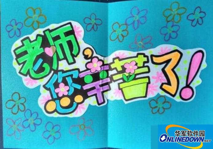 2017教师节贺卡图片大全高清版