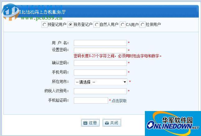 河北地税电子税务局客户端