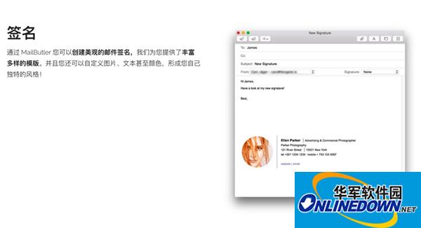 MailButler Mac版