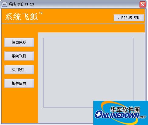 系统飞狐(系统优化提速)  v1.23 免费版