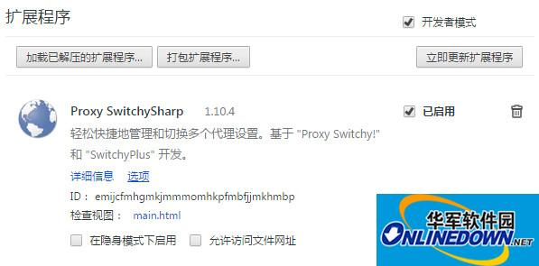 谷歌proxy switchysharp插件