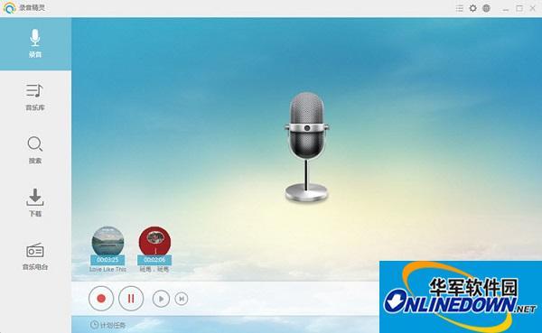 Streaming Audio Recorder(录音精灵)  v4.2.0 中文版