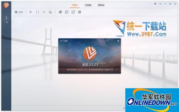 维棠FLV视频播放器